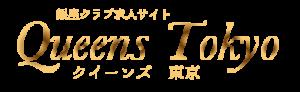 高級クラブ・会員制ラウンジ求人サイト | 銀座クイーンズ東京